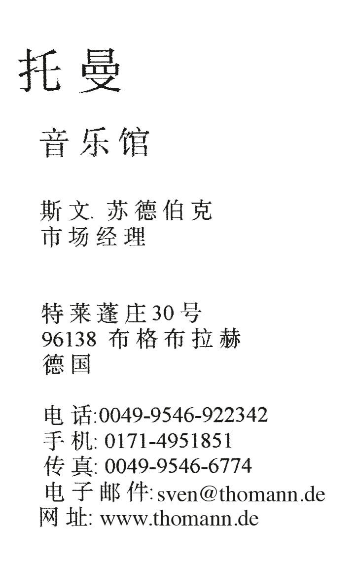 business card example chinese