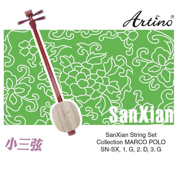 Artino Chinese SanXian Strings Set