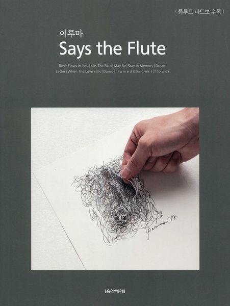 Music World Yiruma Says The Flute