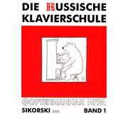 Sikorski Musikverlage Russische Klavierschule 1