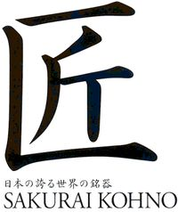 Sakurai Kohno