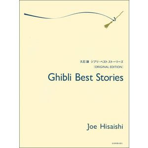 Joe Hisaishi Ghibli Best Zen-On