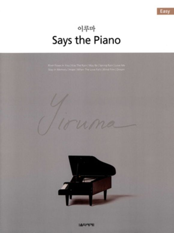 Yiruma Says the Piano Easy Hanbooks