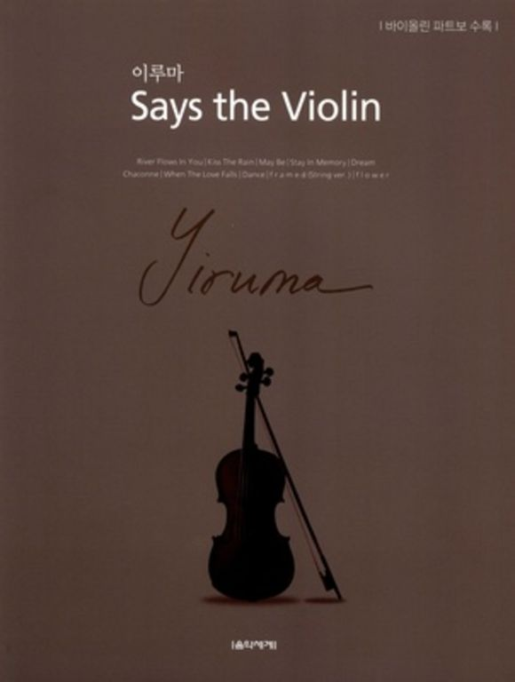 Yiruma Says The Violin Music World