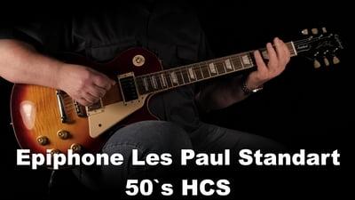 Epiphone Les Paul Standard 50`s Heritage Cherry Sunburst